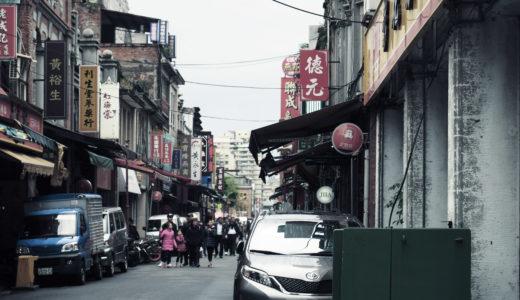 台北からすぐのおすすめ観光スポット迪化街の三つの魅力を紹介