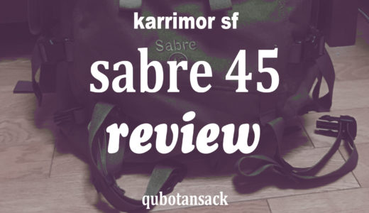 旅行用にkarrimorsf SABRE45Lを購入した結果&30Lとの違い