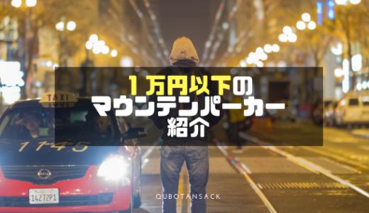 1万円以下の激安マウンテンパーカー7種類を紹介。