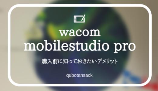 mobilestudioproの購入前に知るべき3つのデメリット