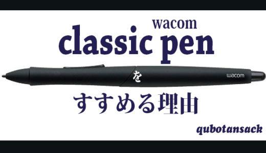 wacomのペンタブ買うならクラシックペンを使え!