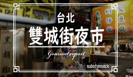 台北から30分の雙城街夜市で食べて美味しかったものとアクセス方法。