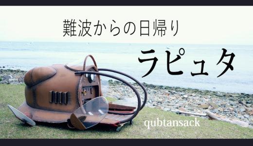 大阪難波からの日帰りラピュタ和歌山の友ヶ島を観光!加太観光切符がお得でオススメ!