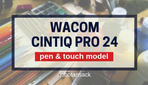 ワコムの液晶ペンタブcintiq pro24にタッチ版登場!通常版ペンモデルとの違いは?