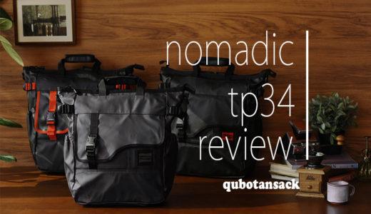 nomadicのバックパックtp34を散歩や旅行中のサブザックにおすすめする3つの理由。