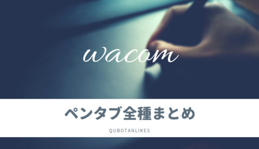 【2019】ワコムのペンタブレットの全種類の特徴と値段を総まとめ