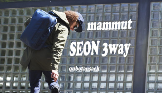 mammutの最新リュックseon3wayがかっこよくてビジネス/タウンユースにおすすめ。