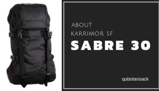karrimor sf sabre30は色々使えておすすめのリュックだぜという話