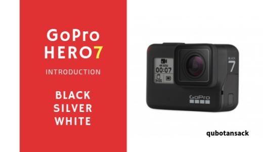 GoPro HERO7の3種とHERO6を比較!ゴープロ7のどのモデルが誰におすすめかを教える!