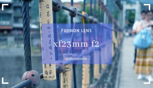 xf23mmf2レビュー!富士フイルムミラーレス初心者におすすめのレンズ!