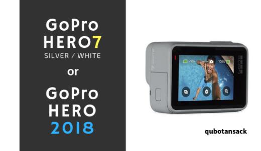 最新の格安ゴープロ比較!HERO 7と HERO 2018、買うならどっちか。