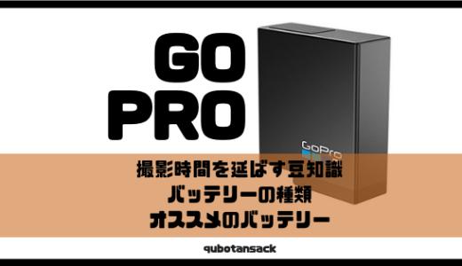 GoProシリーズの撮影時間を延ばすための豆知識とおすすめバッテリー