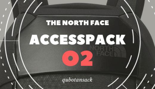 ノースフェイスのアクセスパックに新モデルaccesspack o2が登場!前作との違いは??