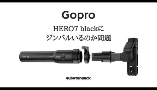 手振れ補正最強のgoprohero7 blackでジンバル使うメリットなんてあるのか??