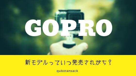 今からGopro7買うのは遅すぎ?歴代GoproからHERO8等の新モデルの