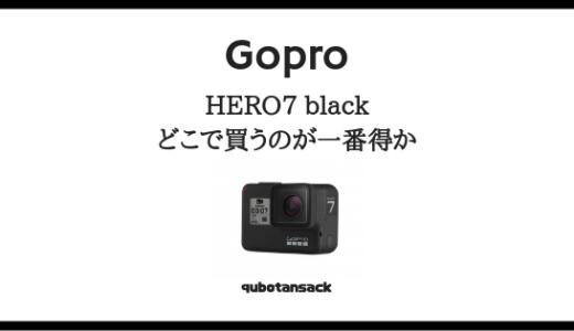 Gopro7 BLACKが限定セール!本体購入でボーナスアクセサリがつくけど他で買うより得かを調べてみた