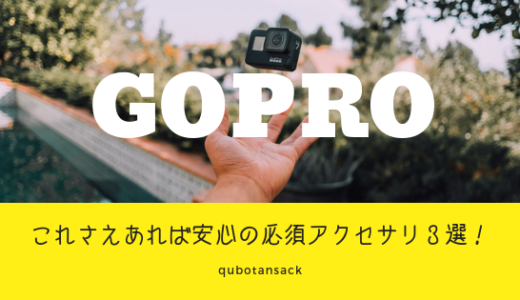 Goproを毎日使う僕が最低限必要だと思う3つのおすすめアクセサリ