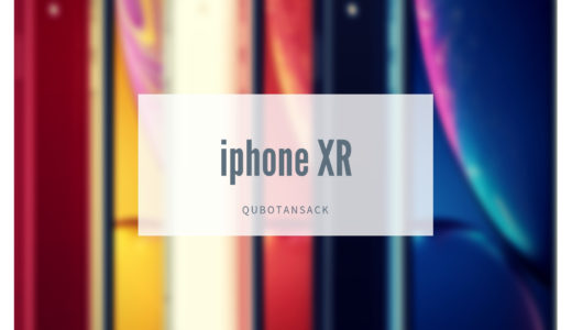 新型iphoneはとくにこだわりがないならXRで十分満足できるんじゃない?という話