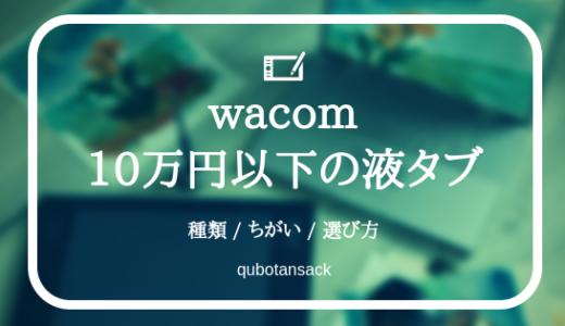 ワコムcintiqシリーズの9万円以内モデル3種とその超シンプルな選び方を解説。