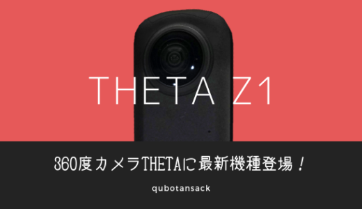 最新360度カメラTHETA Z1ってどうなの?その特徴と前作THETA Vとの違いを調べてみた