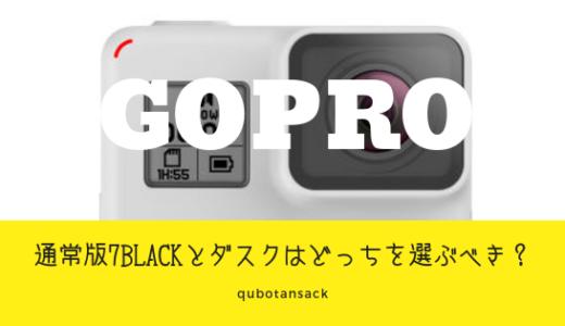 絶対に損しないGopro HERO7 BLACKとDUSKWHITEの選び方