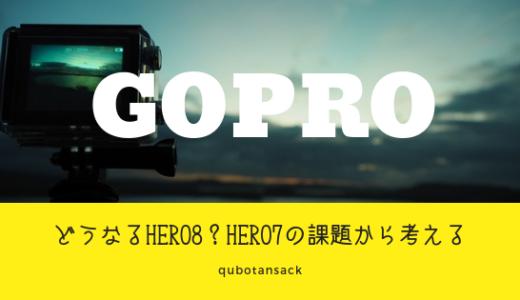 Gopro HERO8はどうなる?7の欠点から進化を予想してみた。