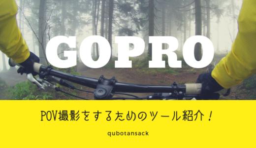 日常をPOV(主観)でクールに切り取れ!GoproでPOV可能なマウント4種の紹介。