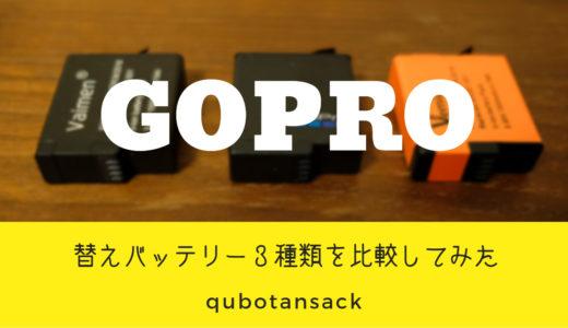 Gopro用のバッテリーつき充電器3種を比較。どこのものが一番オススメか。