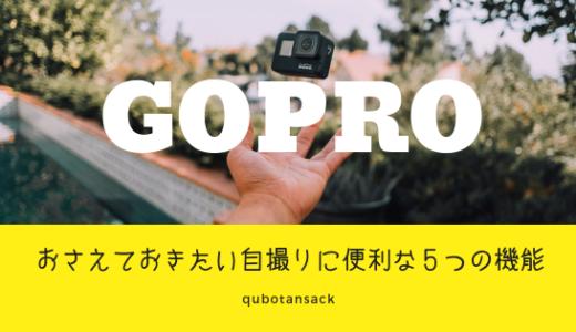 スマホでなくgoproで自撮りするメリットと押さえておきたい便利機能とオススメツール