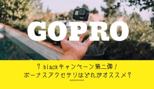 Gopro7 BLACKを公式購入でボーナスアクセサリゲット!どれを選ぶべきかとそもそも得なのか調べてみた