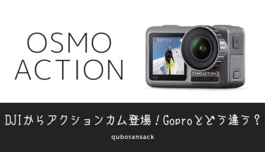 DJI osmo action(オズモアクション)登場!Gopro7との8つの違い