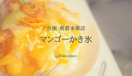 台南の莉莉水果店のマンゴーかき氷が激うまなので全人類に行ってほしい