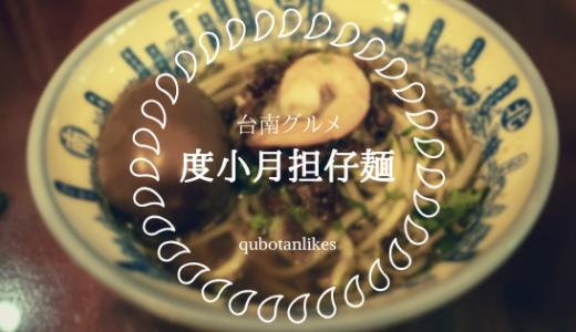 台南グルメ・ソウルフード担仔麺を元祖「度小月」の本店で食べてきたよ