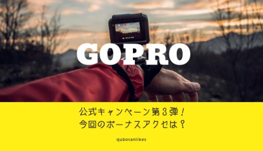 ゴープロ公式キャンペーン第三弾!HERO7 black購入で選べるボーナスアクセサリ5つはどれがおすすめか