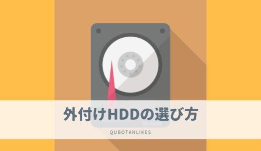 外付けHDD(ハードディスク)の種類と選ぶ時の注意点をがっつり、かつ分かりやすくまとめてみた
