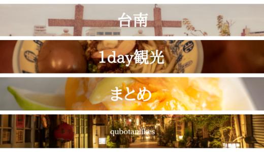 台南で行ってよかった4つのおすすめ観光スポット+おまけ