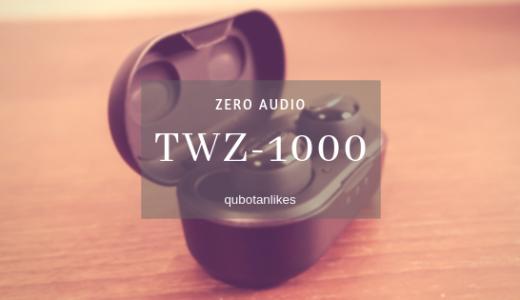 音質とコスパ重視の完全ワイヤレスtrue wireless zeroの徹底レビュー