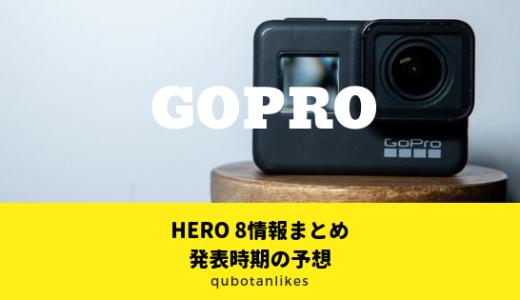 gopro HERO8発売まであと1ヶ月?海外サイトからのリーク画像&情報まとめ&歴代から予測する発表のタイミング