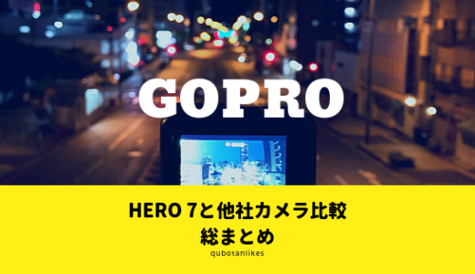 Gopro 7と他のウェアラブル/アクションカムの比較記事総まとめ