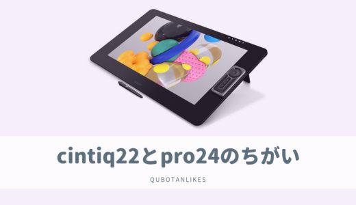 【液タブ比較】比べてわかったcintiq 22とcintiq pro 24の6つの違い。proを選ぶメリットとは