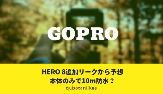 【Gopro HERO8】追加リークから考える7からの変更点【フレームなし10m防水?】
