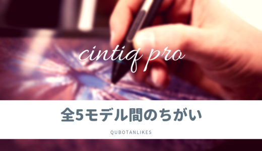 【cintiq pro全5機種まとめ】知っておきたいサイズ以外の違い
