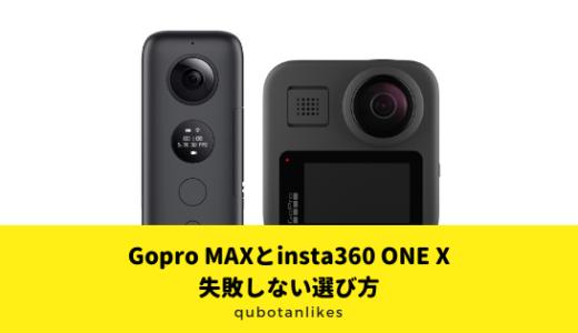 Gopro MAXとinsta360 one Xを比べてわかった4つの点と両者の選び方