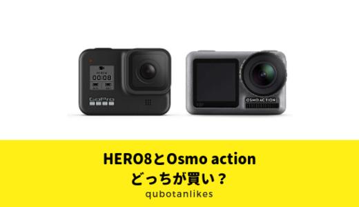 Gopro HERO8が出た今osmo actionという選択肢を考えてみようぜ