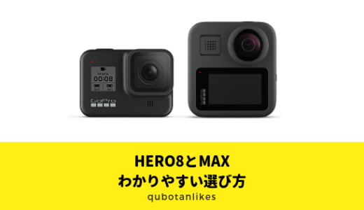 Gopro MAXとGopro HERO8の選び方を分かりやすく解説【何を優先するかでちがいます】