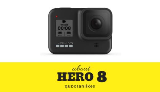 【Gopro HERO8 black超まとめ】これだけ知っとけばOK!HERO7との5つのちがい