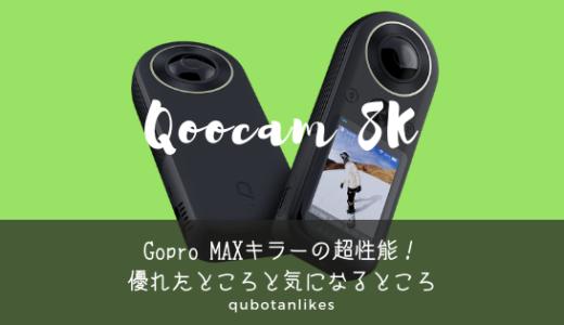 最新360度カメラQoocam 8Kの驚くべき性能【Gopro maxとの比較で乗り換えを考えるレベル】