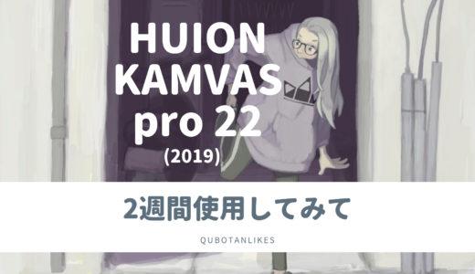 HUIONの最新液タブKAMVAS pro 22(2019)レビュー【写真てんこ盛り / wacomとの比較】