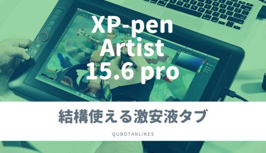 XP-Penの激安液タブArtist 15.6 proレビュー【wacomに劣らない性能】