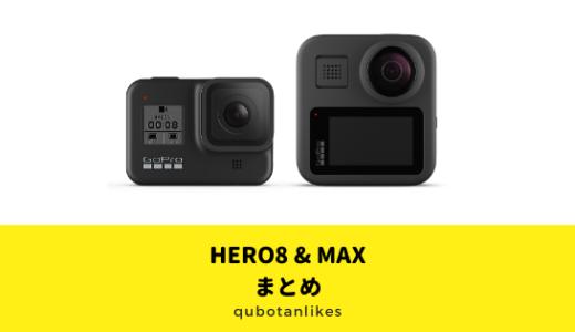 Gopro HERO8とGoproMAXの特徴まとめ【長所・短所・ライバル・選び方】